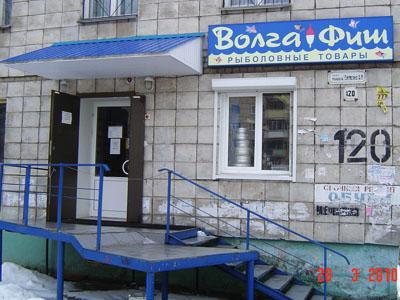 интернет магазин рыболовных товаров в волгограде